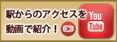 飯田橋駅からのアクセスを動画で紹介
