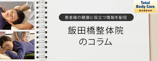 【公式】飯田橋の整体・マッサージTotal Body Care 飯田橋整体院|リピート率85%!TOP水準で安心